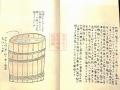 daitou (105)