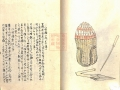 daitou (33)