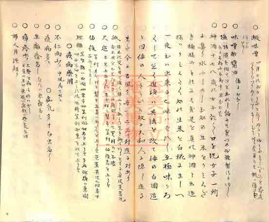furoku (42)