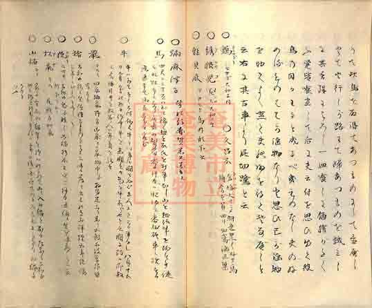 furoku (86)