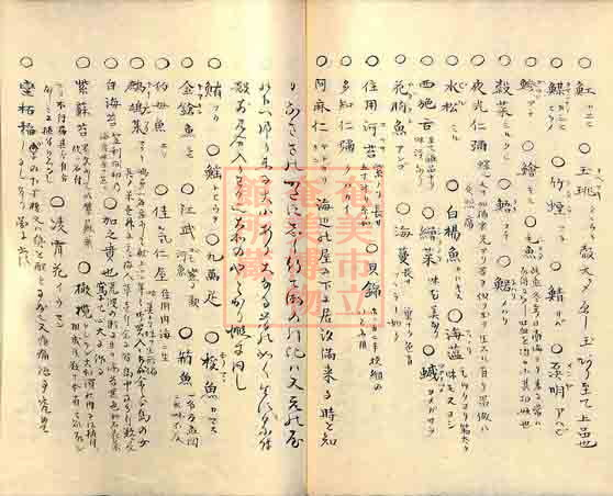 furoku (90)