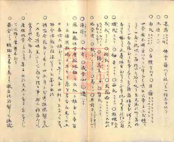 furoku (94)