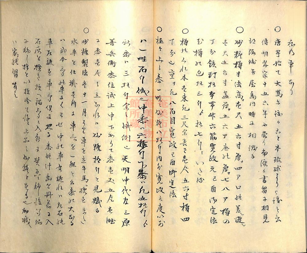 furoku (77)