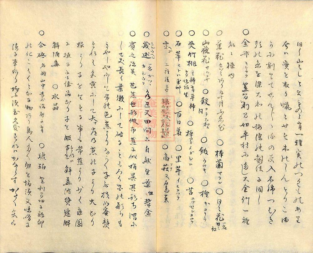 furoku (96)