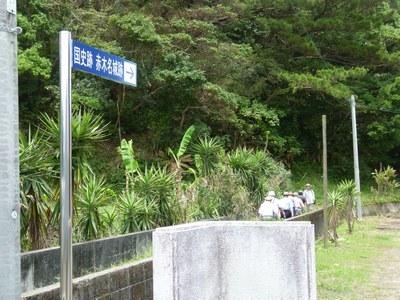 赤木名城跡入口