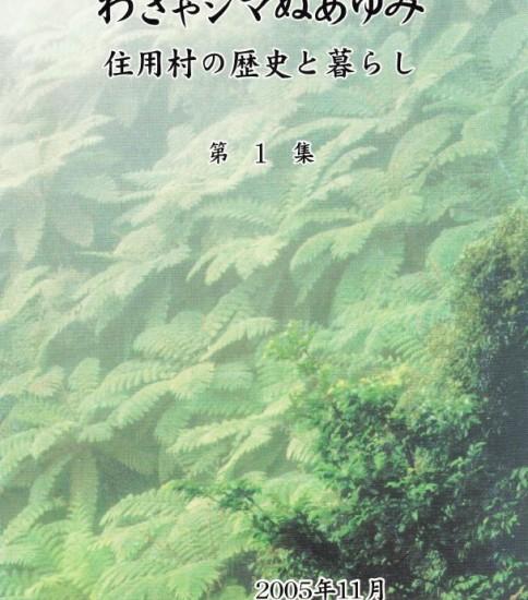 わきゃシマぬあゆみ(住用村の歴史と暮らし)第一集