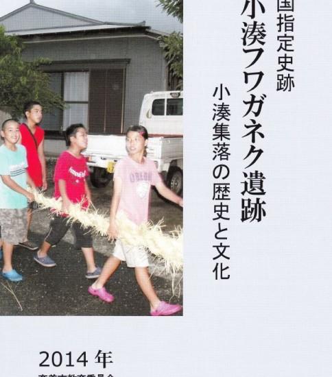 小湊フワガネク遺跡2014