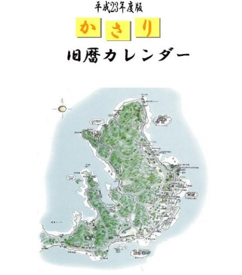 奄美旧暦行事カレンダー2011