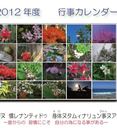 奄美旧暦行事カレンダー2012
