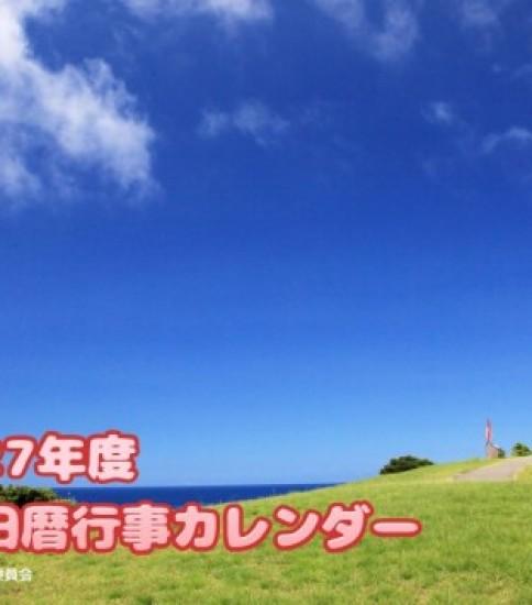 奄美旧暦行事カレンダー2015