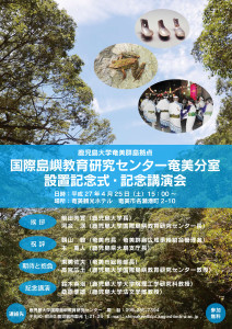 20150425symposiumposter