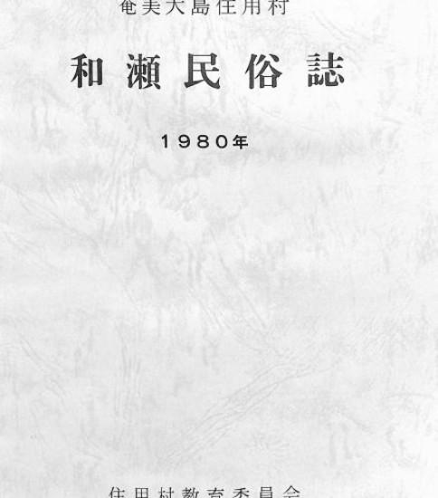 奄美大島住用村『和瀬民俗誌』