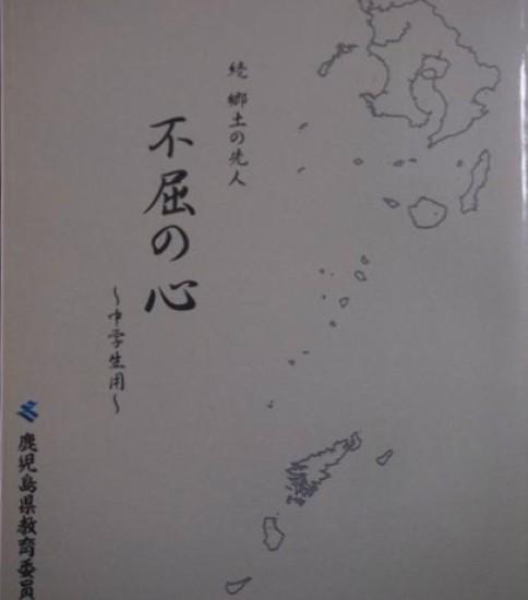 鹿児島県教育委員会編『続・郷土の先人「不屈の心」』