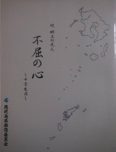 会 鹿児島 県 教育 委員