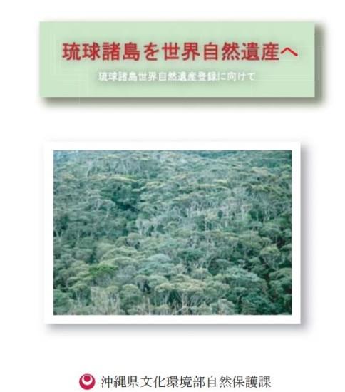 沖縄県文化環境部自然保護課編『琉球諸島を世界自然遺産へ』