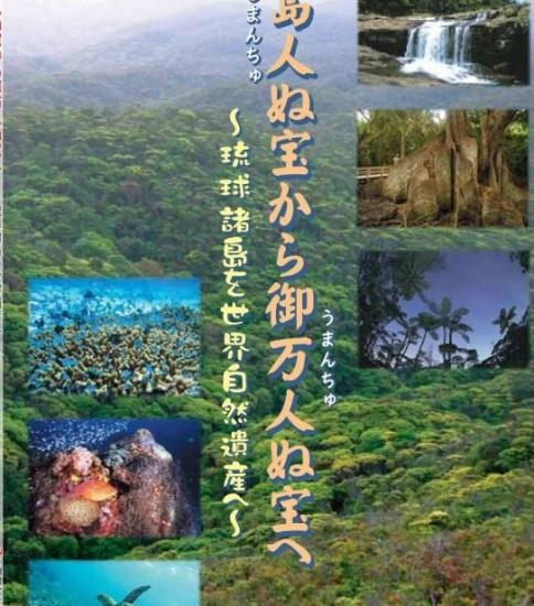 沖縄県文化環境部自然保護課編『島人ぬ宝から御万人ぬ宝へ』