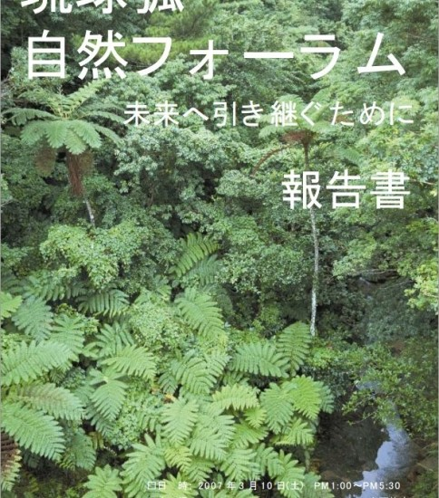 環境省・沖縄県・鹿児島県編『琉球弧自然フォーラム報告書』