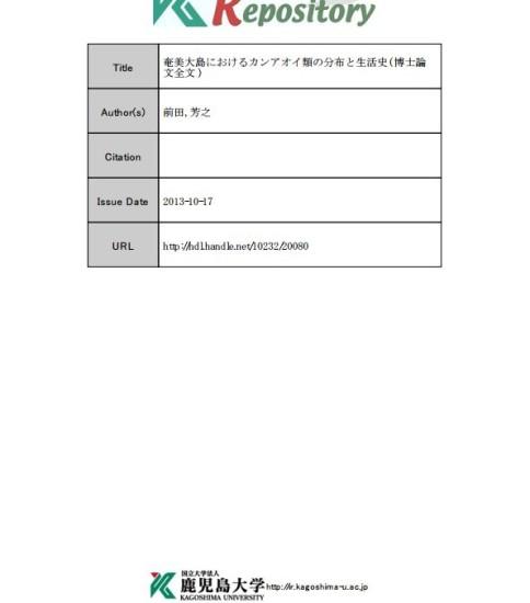 前田芳之「奄美大島におけるカンアオイ類の分布と生活史」