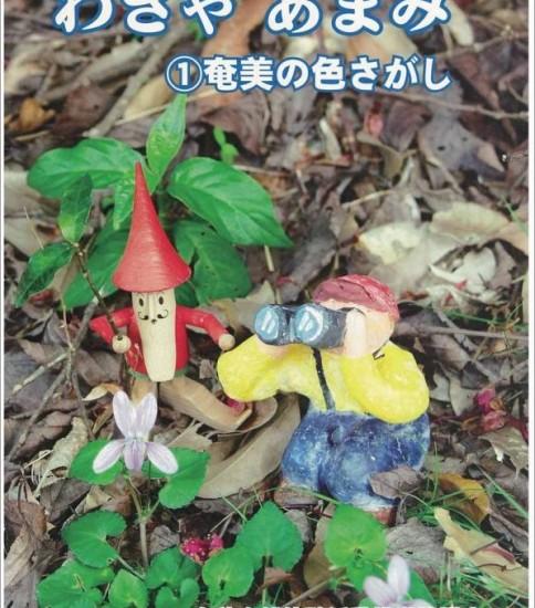 奄美自然体験活動推進協議会編『わきゃあまみ』