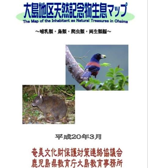 『大島地区天然記念物生息マップ』