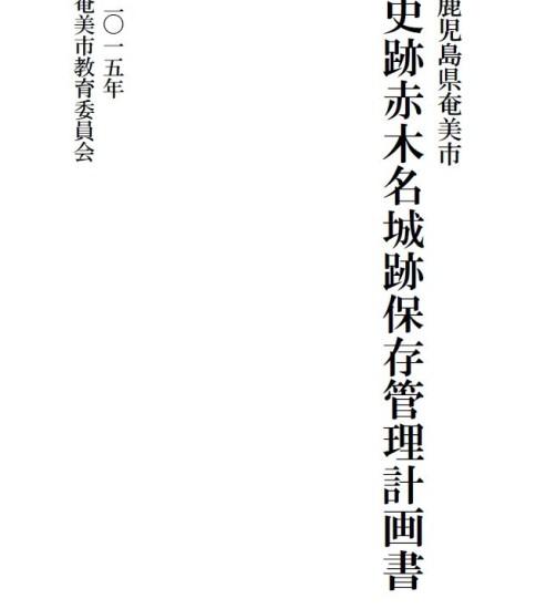 鹿児島県奄美市史跡赤木名城跡保存管理計画書