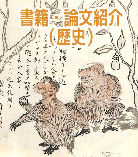荒野泰典「近世の国際関係と「鎖国・開国」言説 : 19世紀のアジア と日本、何がどう変わったのか」