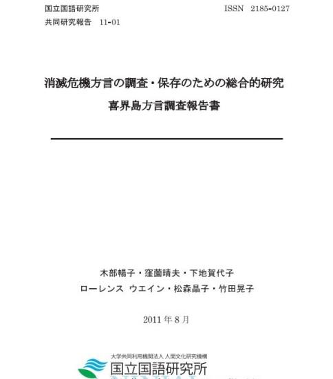 「消滅危機方言の調査・保存のための総合的研究」喜界島方言調査報告書