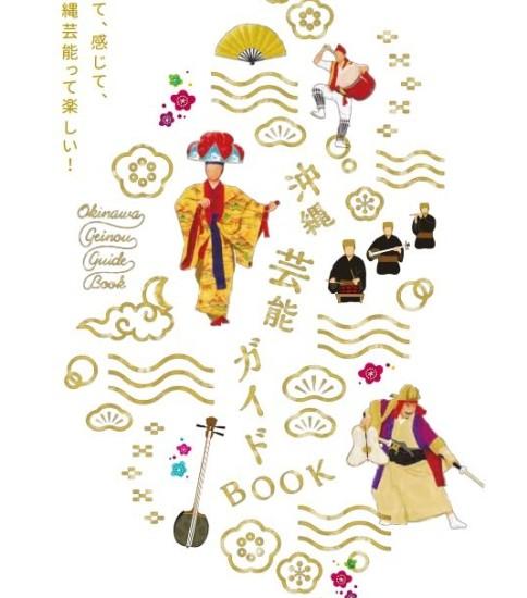 沖縄芸能ガイドブック