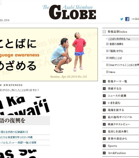 朝日新聞GLOBE「ことばにめざめる」