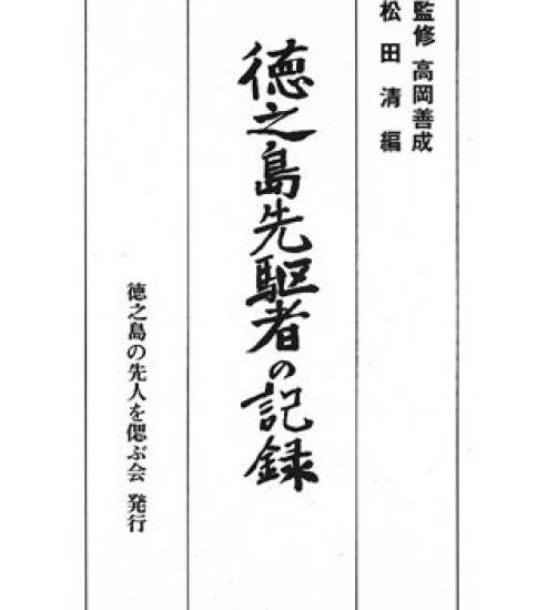 松田 清編『徳之島先駆者の記録』