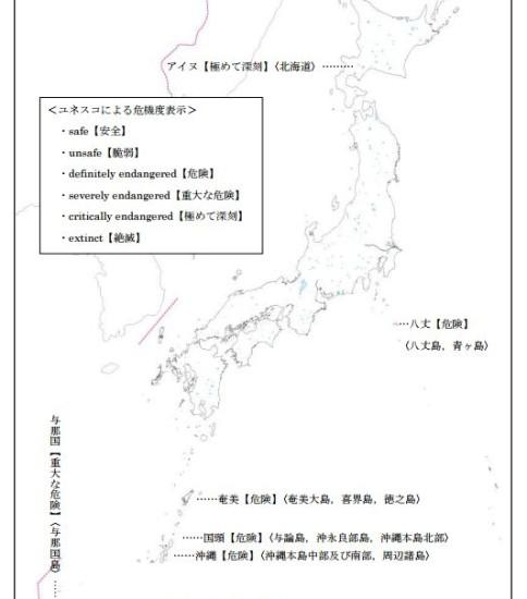 「ユネスコが認定した日本における危機言語・方言の分布図」