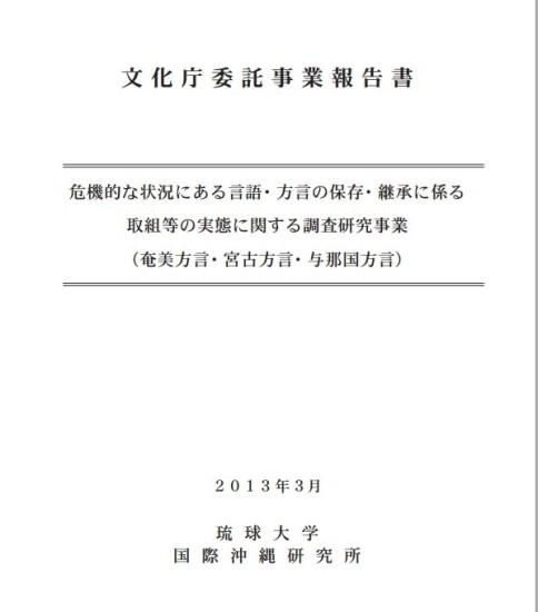 「危機的な状況にある言語・方言の保存・継承に係る取組等の実態に関する調査研究事業(奄美方言・宮古方言・与那国方言)報告書」