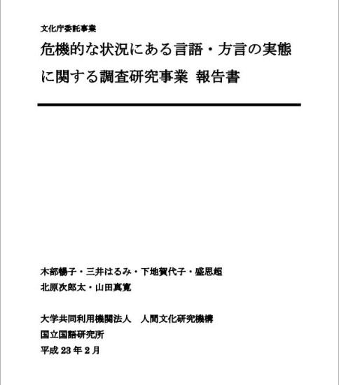 「危機的な状況にある言語・方言の実態に関する調査研究事業報告書」