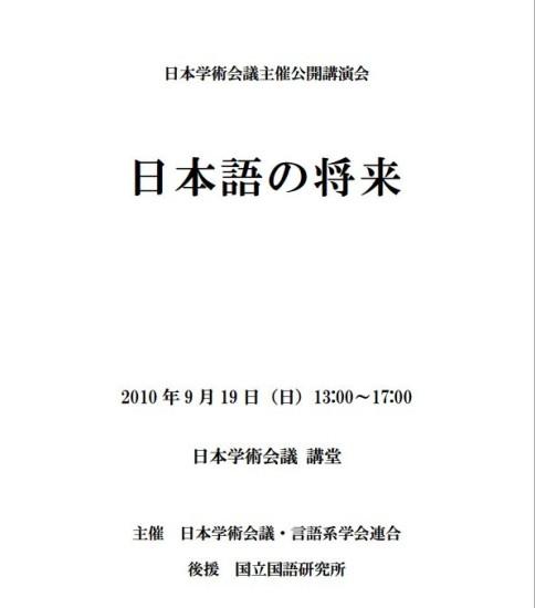 日本学術会議・言語系学会連合「日本語の将来」
