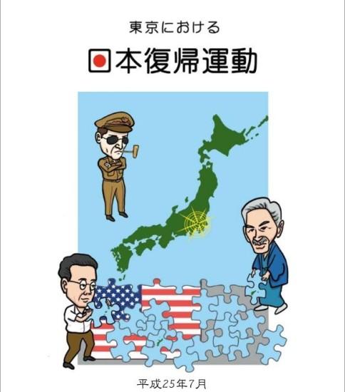 日本復帰60周年記念『東京における日本復帰運動』