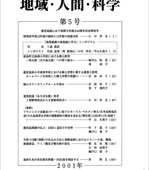 小川学夫「奄美民謡「あさばな節」再考」