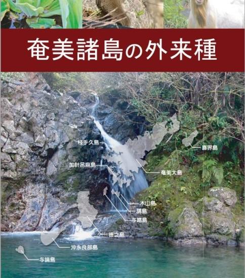 環境省 那覇自然環境事務所編『奄美諸島の外来種』