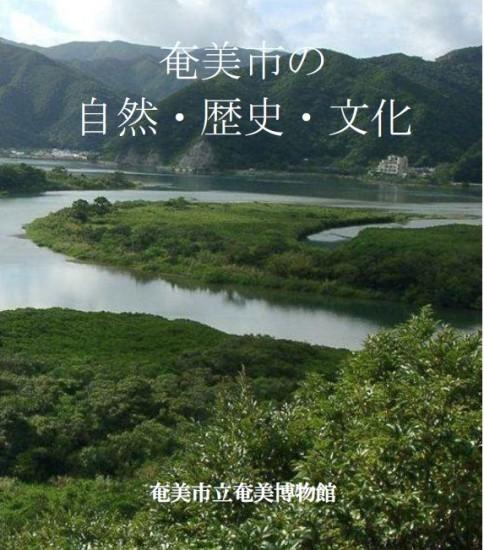 英文冊子『奄美市の自然・歴史・文化』日本語版