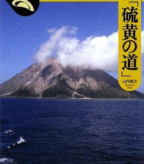 山内晋次「硫黄からみた日本史と世界史」