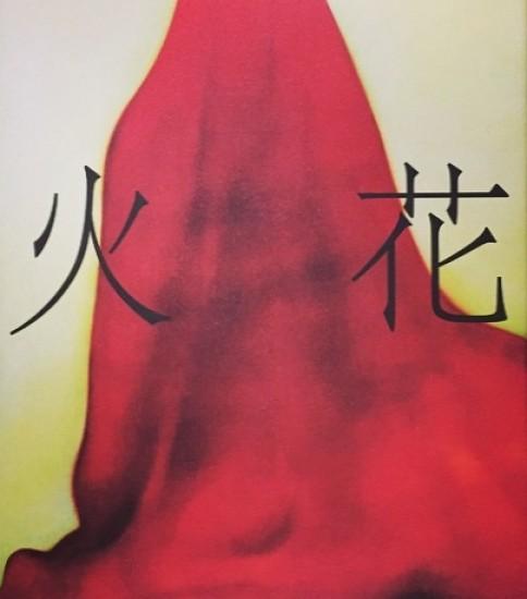 又吉直樹さん,芥川賞受賞 !