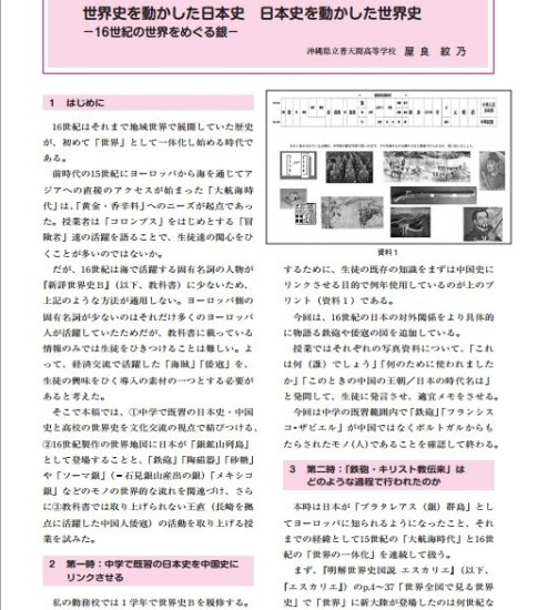 屋良紋乃「世界史を動かした日本史 日本史を動かした世界史-16世紀の世界をめぐる銀-」