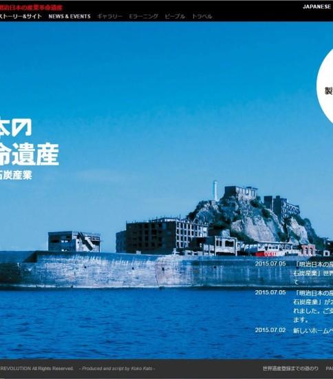 公式HP「明治日本の産業革命遺産」