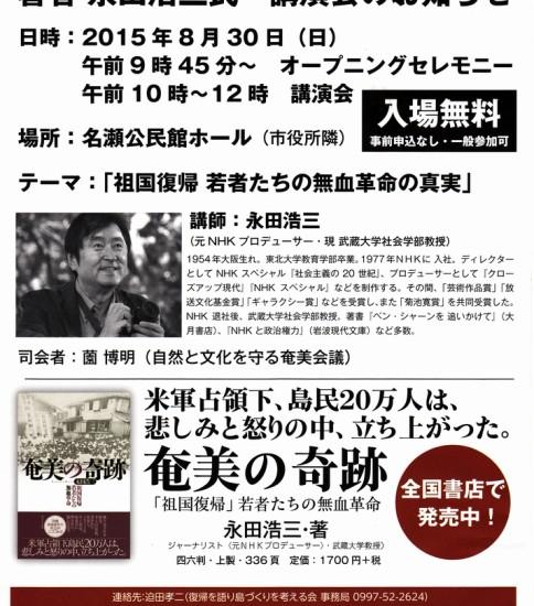 永田浩三氏講演会「祖国復帰 若者たちの無血革命の真実」