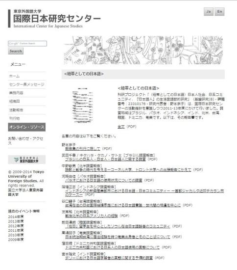 高嶋朋子「日本統治期台湾に居住経験を持つ奄美出身者とそのことばについて」
