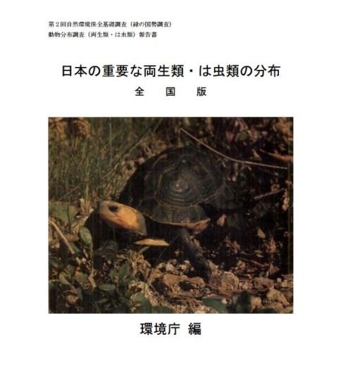 環境庁編『日本の重要な両生類・は虫類の分布』全国版