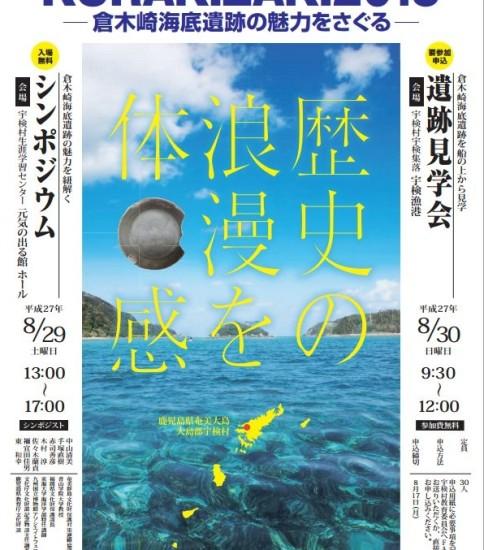 宇検村教育委員会「KURAKIZAKI2015-倉木崎海底遺跡の魅力をさぐるー」