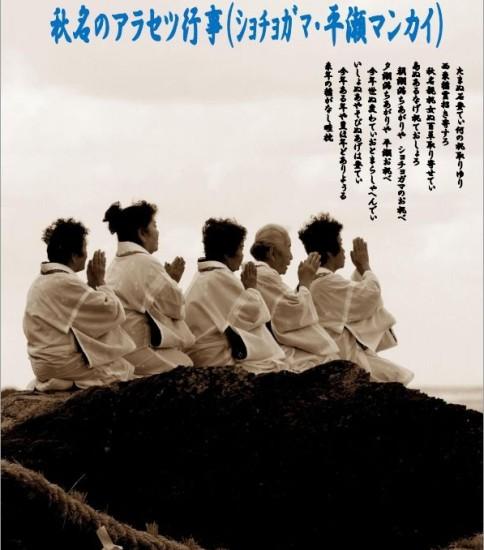 「秋名アラセツ行事」開催期日