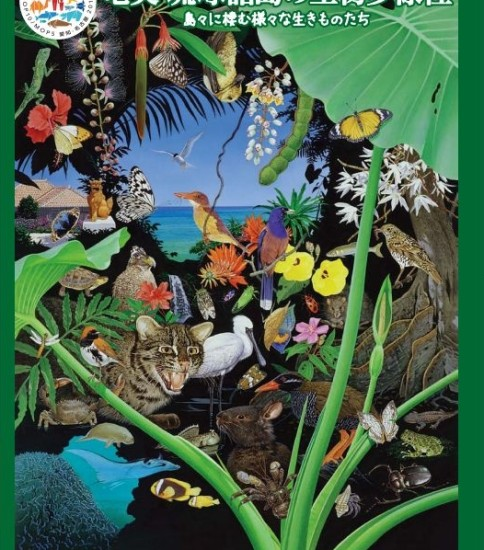 環境省那覇自然環境事務所編『奄美・琉球諸島の生物多様性』