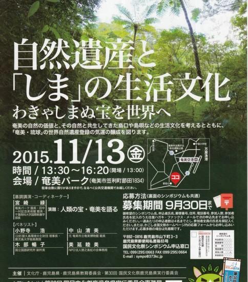 国民文化祭シンポジウム「自然遺産と「しま」の生活文化」