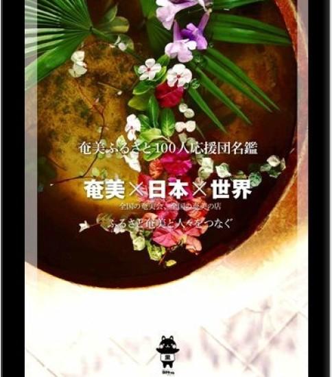 『奄美ふるさと100人応援団名鑑』